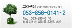 Customer Center-82-53-856-0141~2